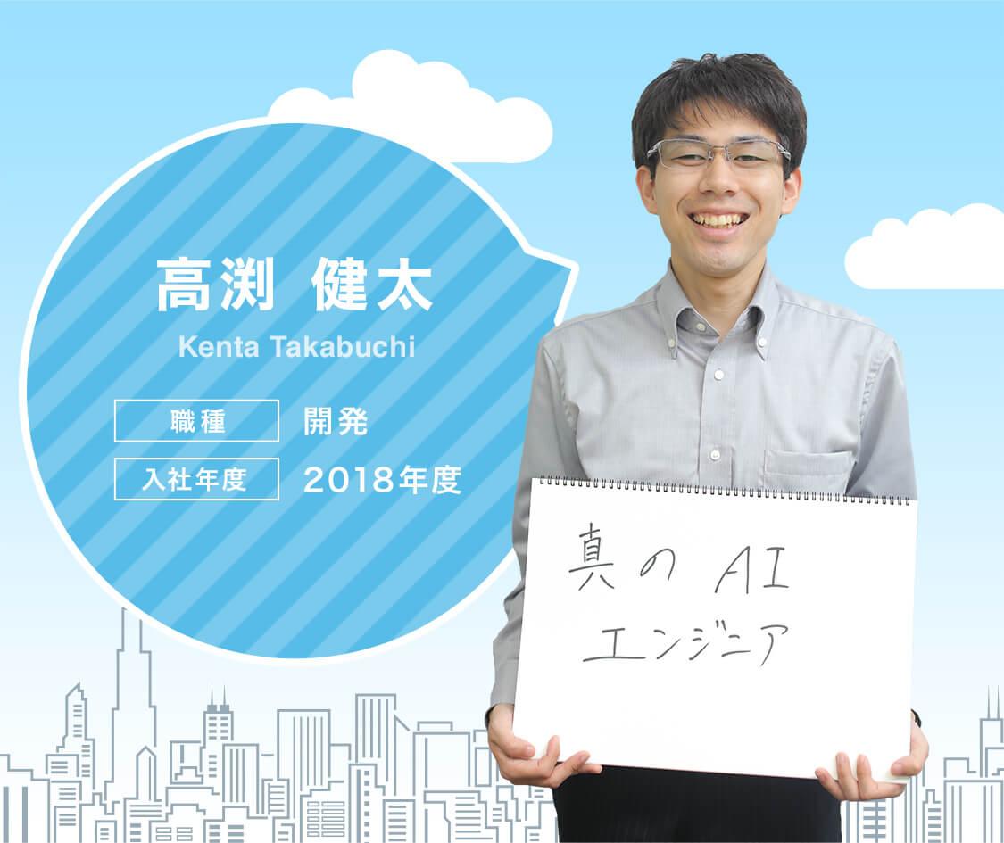 高渕 健太[Kenta Takabuchi] 職種:開発 入社年度:2018年度
