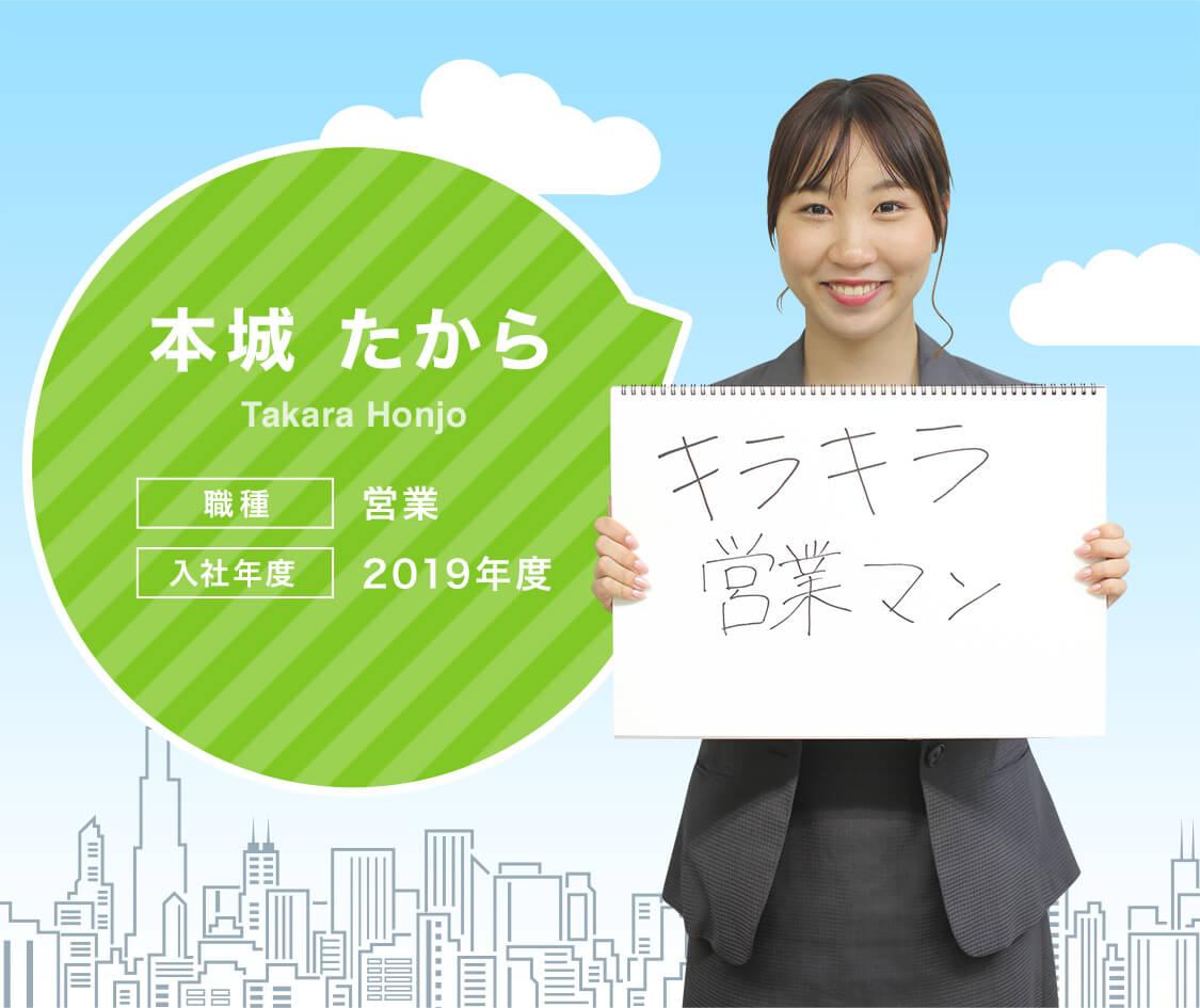 本城 たから[Takara Honjo] 職種:営業 入社年度:2019年度