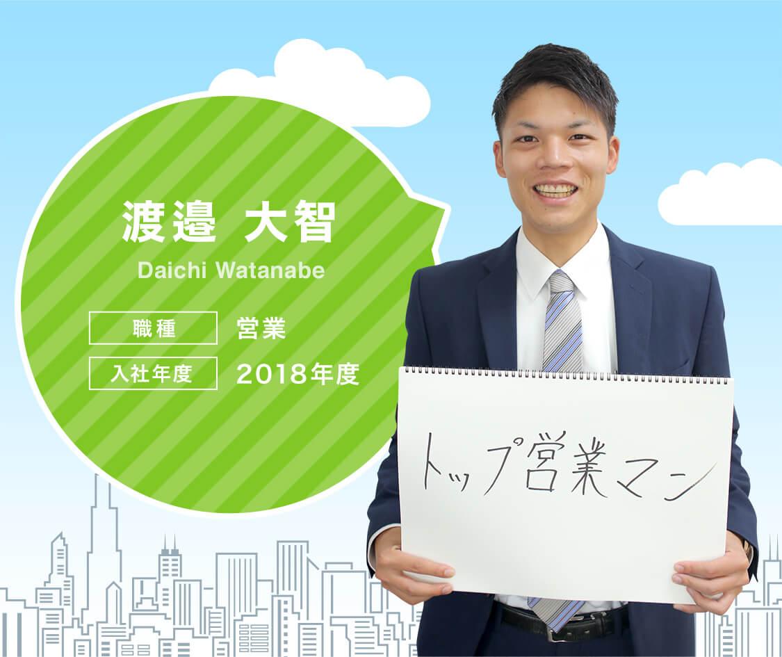 渡邉 大智[Daichi Watanabe] 職種:営業 入社年度:2018年度