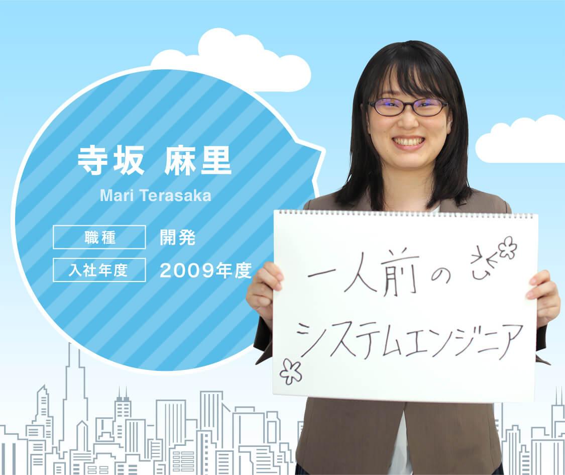 寺坂 麻里[Mari Terasaka] 職種:開発 入社年度:2009年度