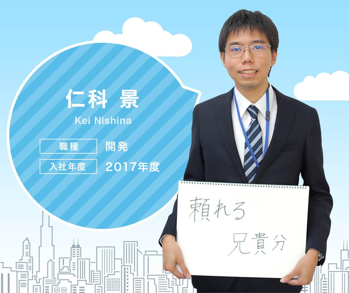 仁科 景[Kei Nishina] 職種:開発 入社年度:2017年度