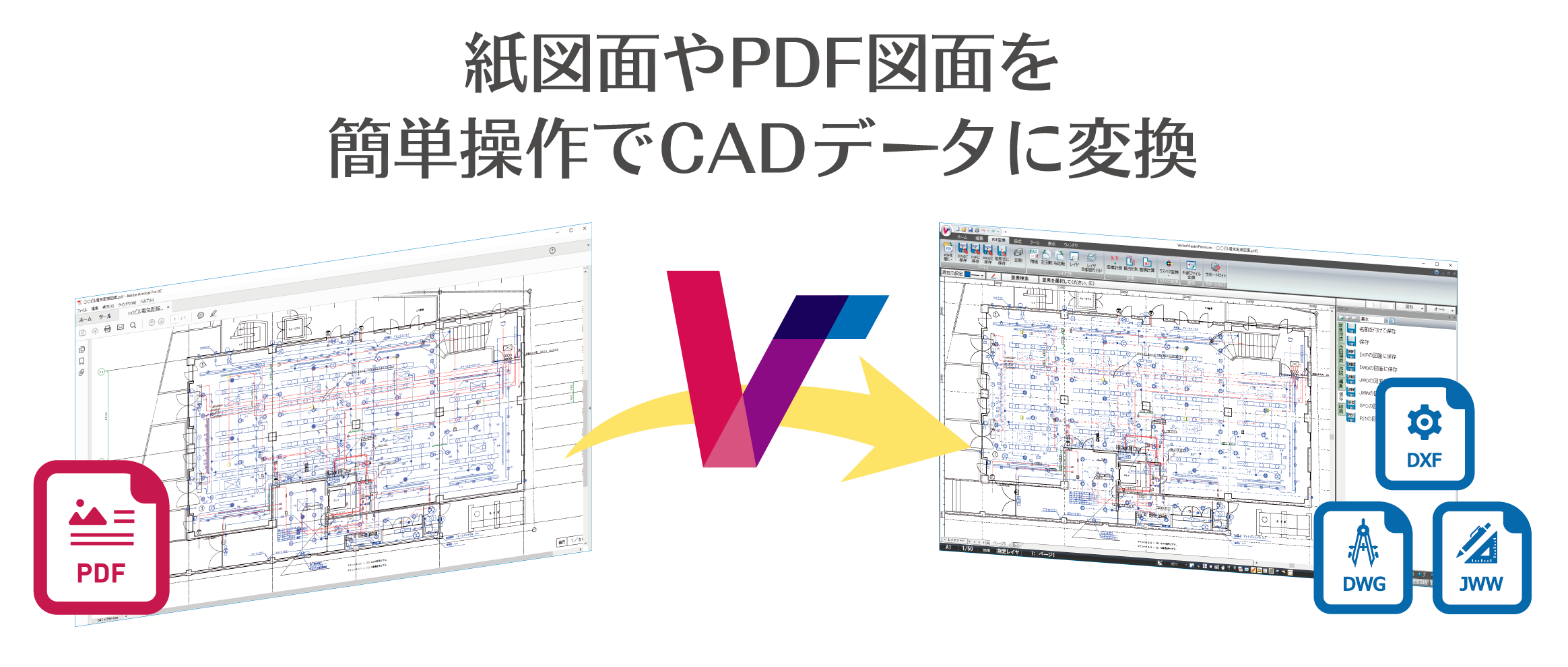 Ç´™å›³é¢ Pdf図面cad変換システム Vectormasterpremium